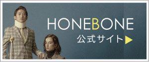 HONEBONE公式サイト